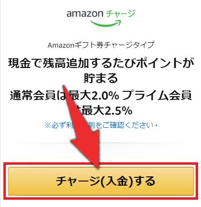 Amazonチャージの手順1