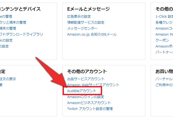 PC版退会手順2「その他のアカウント」内にある「Audibleアカウント」をクリック