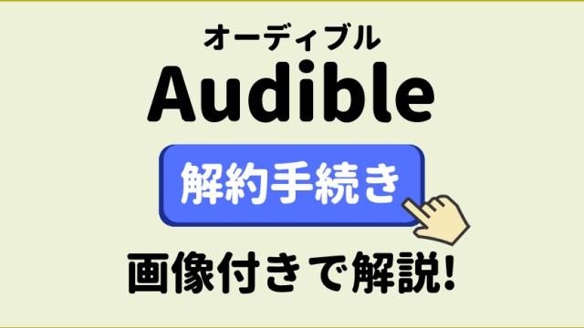 Audible(オーディブル)の解約手続きを画像付きで解説!