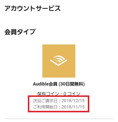 Audibleの利用開始日と請求日