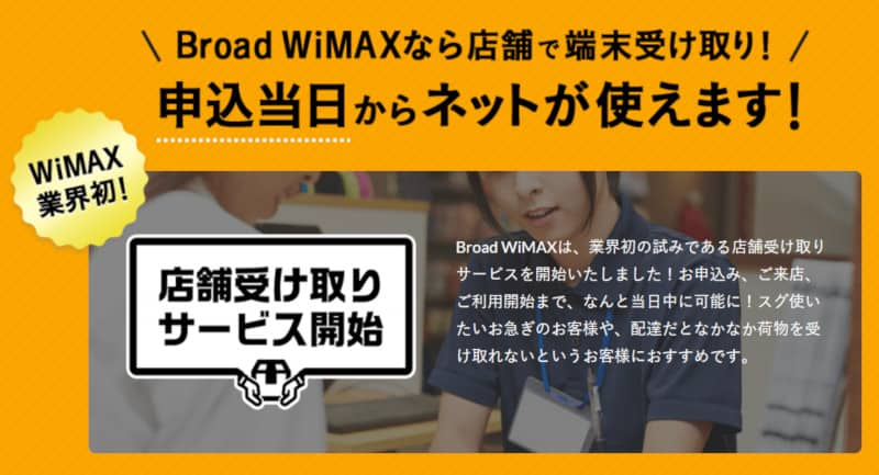 BroadWiMAXの店頭受取サービス