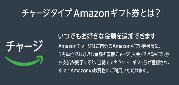 チャージタイプのAmazonギフト詳細情報