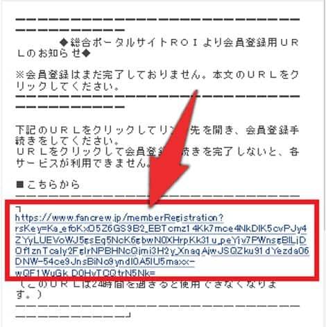 ファンくるの登録手順5