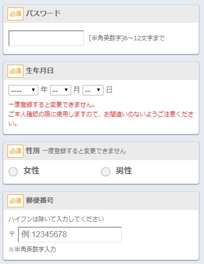ファンくるの登録手順6