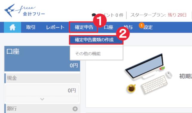 会計freeeのトップ画面上にある「確定申告」⇒「確定申告書類の作成」に進む