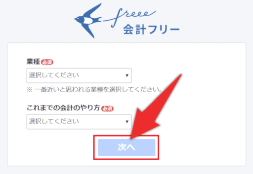 会計freeeの登録手順3:内容選択後「次へ」をクリック