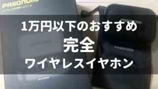 1万円以下のおすすめ完全ワイヤレスイヤホン