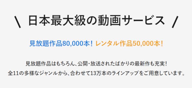 U-NEXTは見放題8万本・レンタル5万本