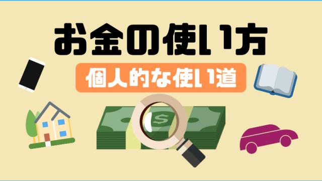 お金の使い方・個人的な使い道
