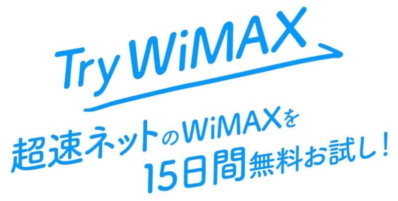 Try WiMAXで15日間無料お試し