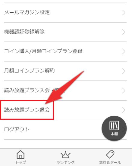 「読み放題プラン退会」をタップ
