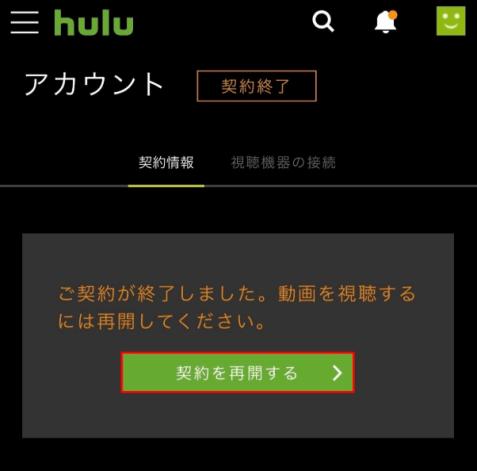 Hulu解約後「契約を再開する」から再契約できる