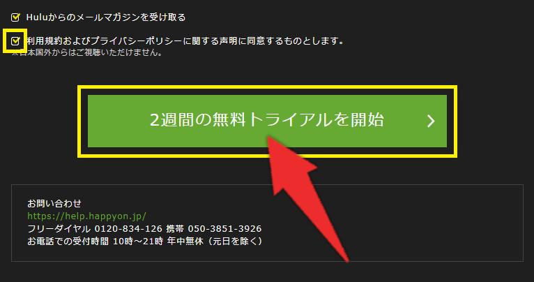 PC版Hulu登録手順4:「2週間の無料トライアルを開始」をクリック