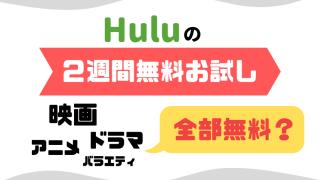 Huluの2週間無料お試しは映画・ドラマなどが全部無料?