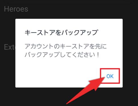 マイクリAppのバックアップ手順②:「OK」をタップ