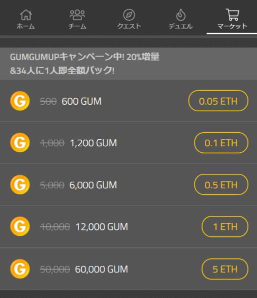 マーケットでETHからGUMを購入可能
