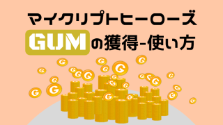 マイクリプトヒーローズのGUM獲得方法と使い方
