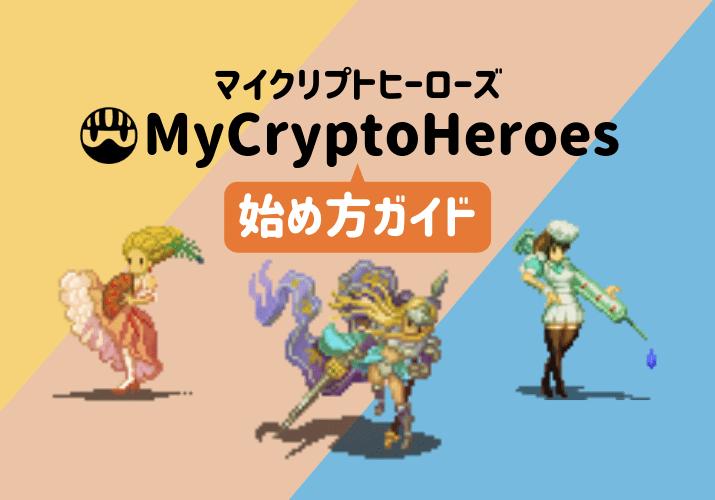 マイクリプトヒーローズの始め方ガイド