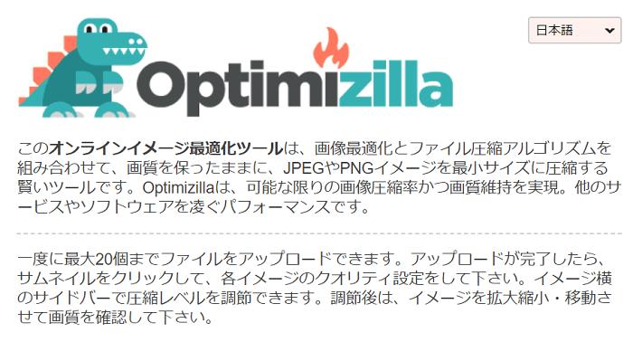 Optimizillaのトップページ