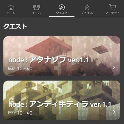 nodeのクエスト