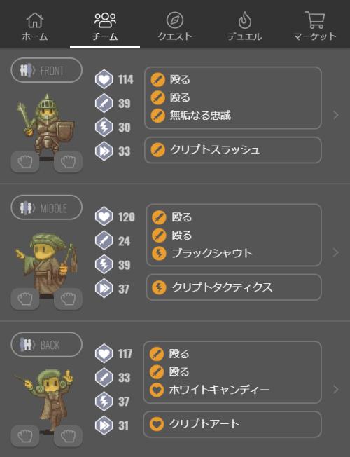 ヒーローのチーム編成画面