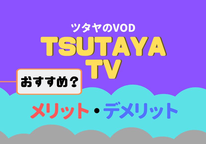 ツタヤのVOD「TSUTAYA TV」のメリット・デメリット