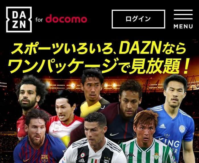DAZN for docomoの公式ページ