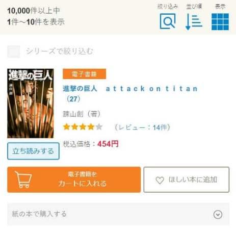 500円以下で販売されている電子書籍