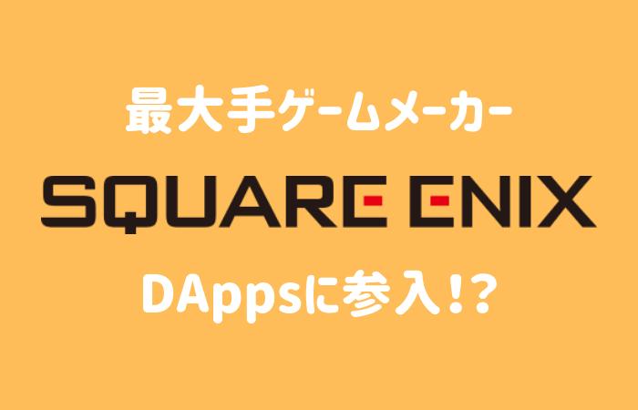最大手ゲームメーカーのスクウェア・エニックスもDAppsに参入!?