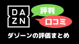 DAZN(ダゾーン)の評判・口コミ