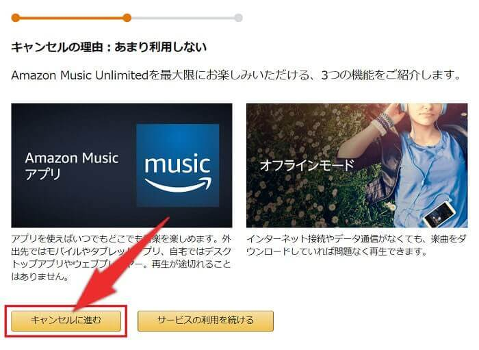 PC版Music Unlimitedの解約手順4:「キャンセルに進む」を選択