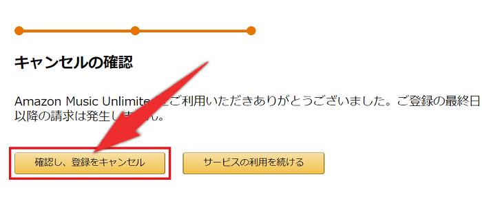 PC版Music Unlimitedの解約手順5:「確認し、登録をキャンセル」を選択