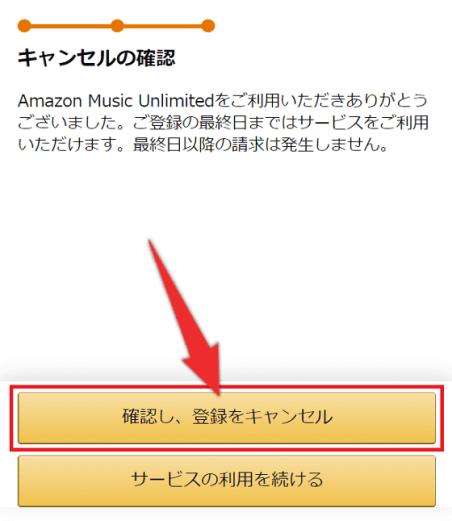 スマホ版Music Unlimitedの解約手順4:「確認し、登録をキャンセル」をタップ