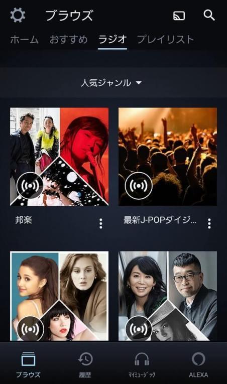ラジオの一覧画面