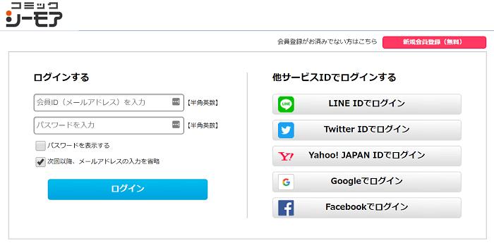 PC版シーモア読み放題の解約手順2:会員IDでログイン