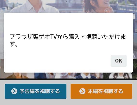 ブラウザ版ゲオTVから視聴する動画を選ぶ
