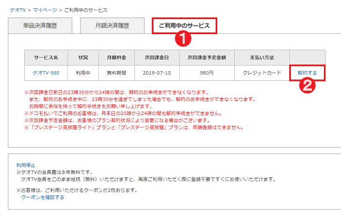 PC版ゲオTVの解約手順3:ご利用中のサービスにある「解約する」をクリック