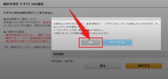 PC版ゲオTVの解約手順7:「OK」をクリック