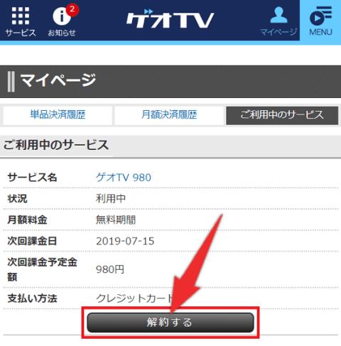 ゲオTVの解約手順1:マイページから解約する