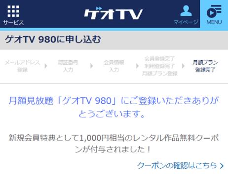 ゲオTVの登録手順8:登録完了