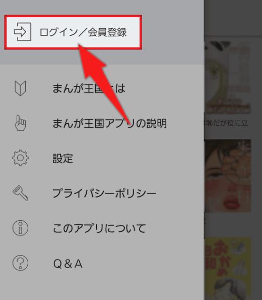 まんが王国アプリのログイン方法1:左上メニューの「ログイン/会員登録」をタップ