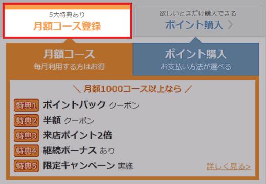 まんが王国月額コース登録手順2:「月額コース登録」をタップ