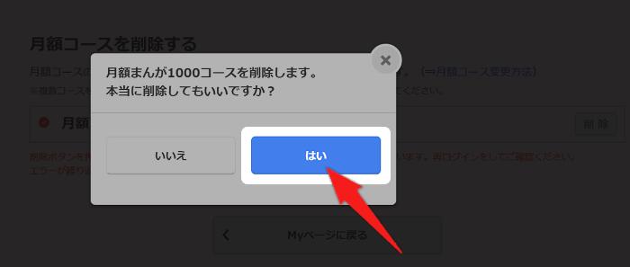 PC版まんが王国の月額コース解約手順4:「はい」をクリック