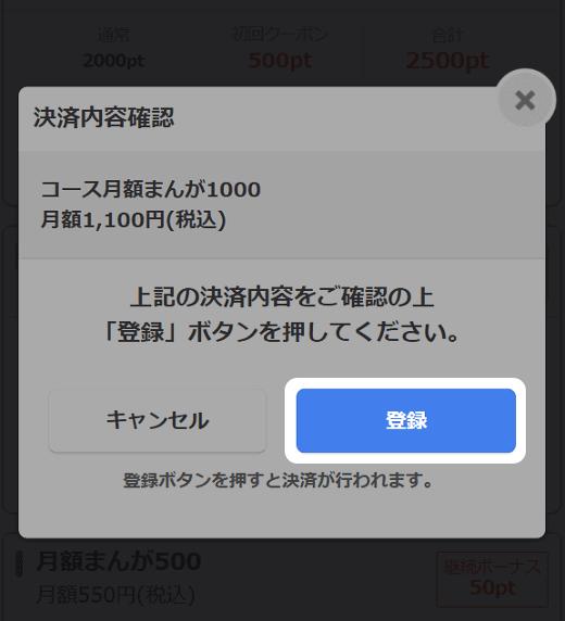 決済内容確認で「登録」をタップ