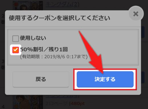 マンガの購入方法3:使用するクーポンにチェックして「決定する」をタップ