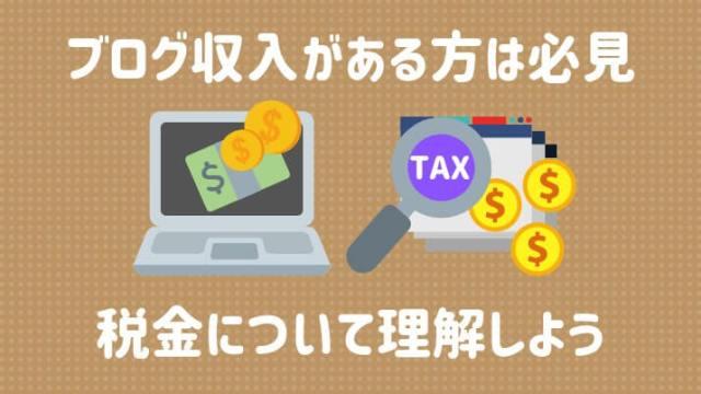 ブログ収入がある方は必見!税金について理解しよう