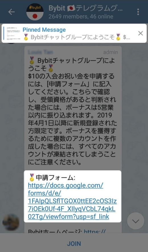 Bybit10ドルボーナス受取手順1:申請フォームURLをタップ