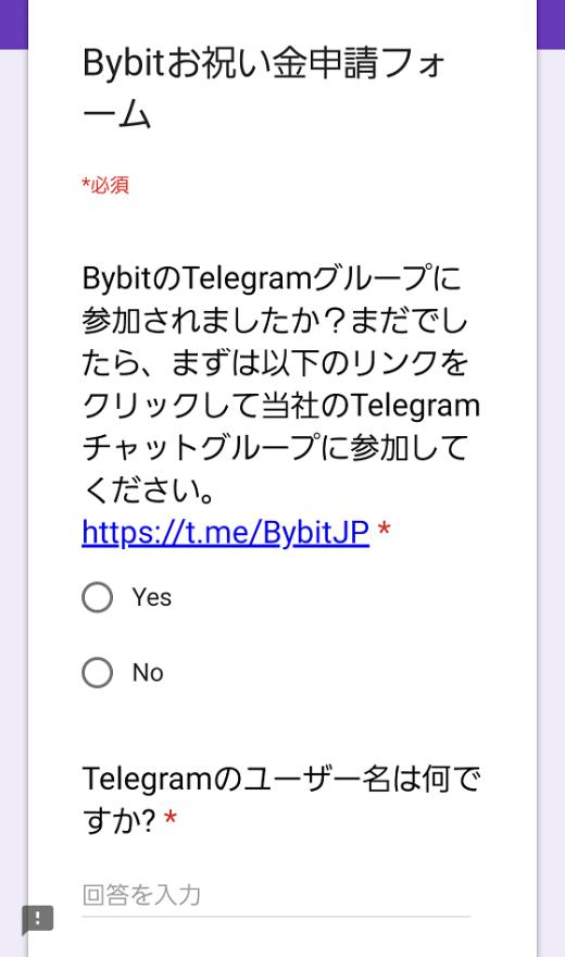 Bybit10ドルボーナス受取手順2:申請フォームで必要事項を入力