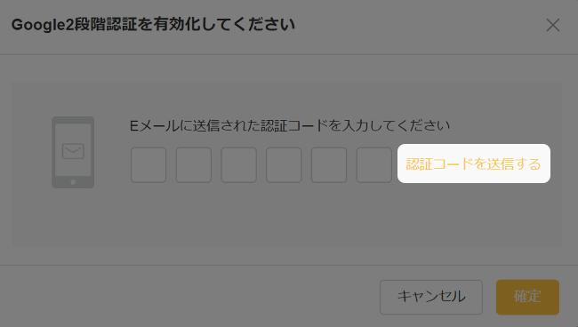 Bybit認証設定3:「認証コードを送信する」をクリック