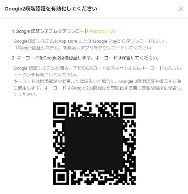 Bybit認証設定4:QRコードを認証アプリで読み取る
